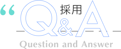 採用Q&A Question and Answer